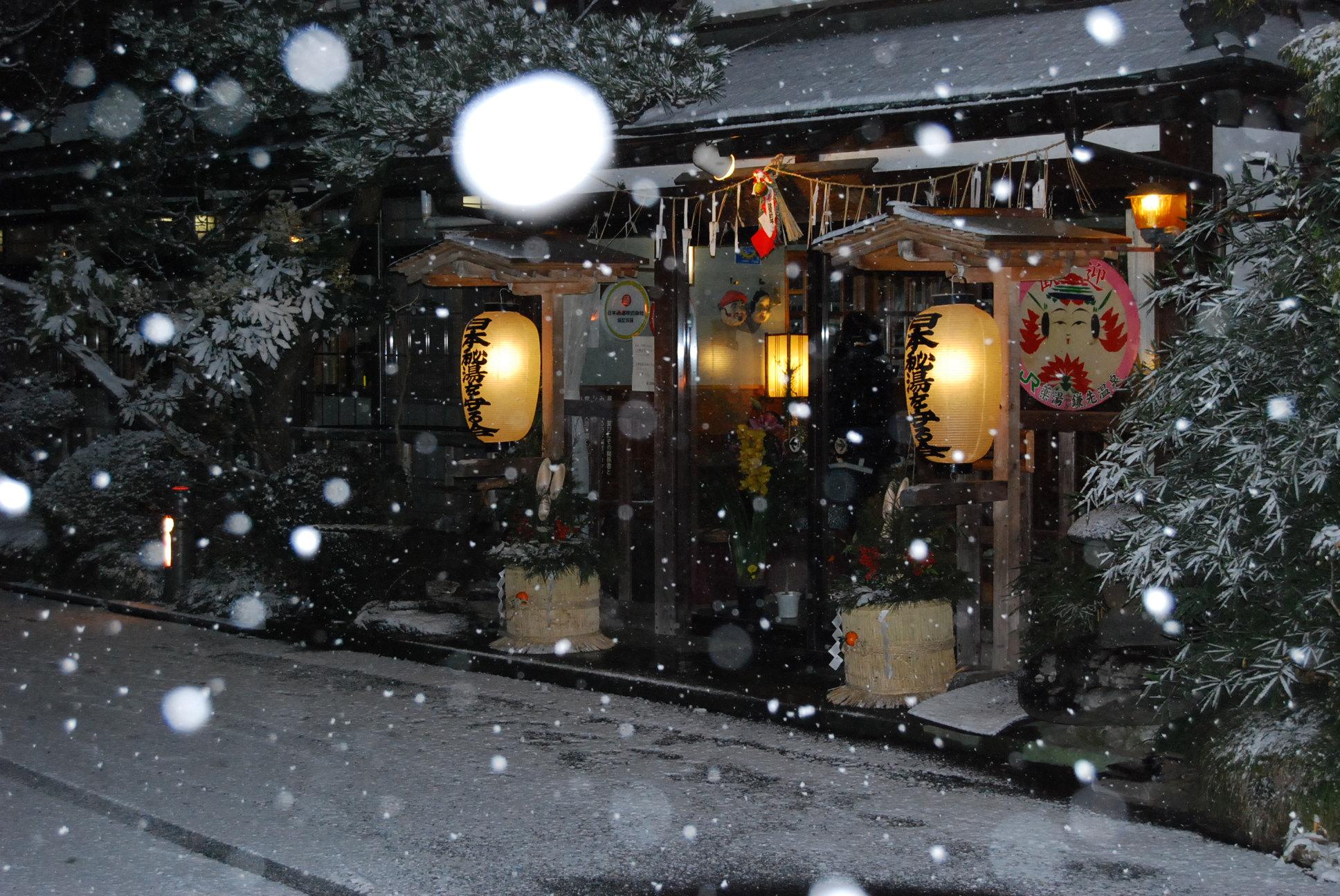 大晦日の夜: 南蔵王協働学舎